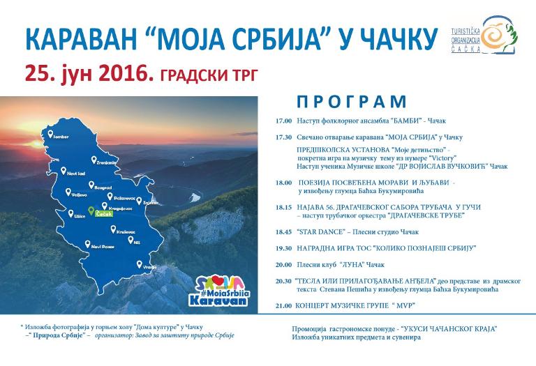 "Program karavana ""Moja Srbija"""