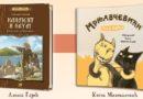 Pčeličini ilustratori, Aleksa i Kosta, nagrađeni na BookILL Festu