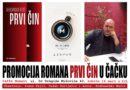 """Promocija romana """"PRVI ČIN"""" Aleksandra Bećića u Čačku"""