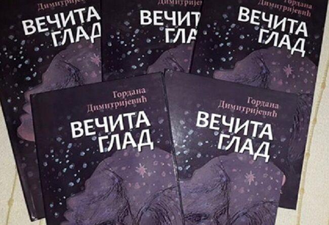 "Promocija knjige ""Večita glad"" u Domu kulture"