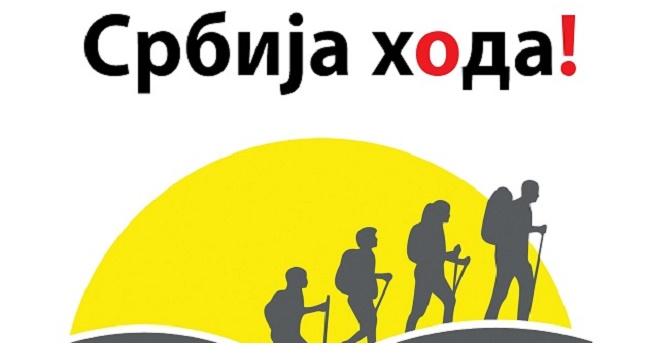 "Srbija hoda: Dan pešačenja u Srbiji u organizaciji PD ""Kablar"""